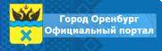 Администрация г.Оренбурга