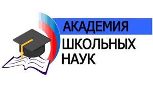академия школьных наук